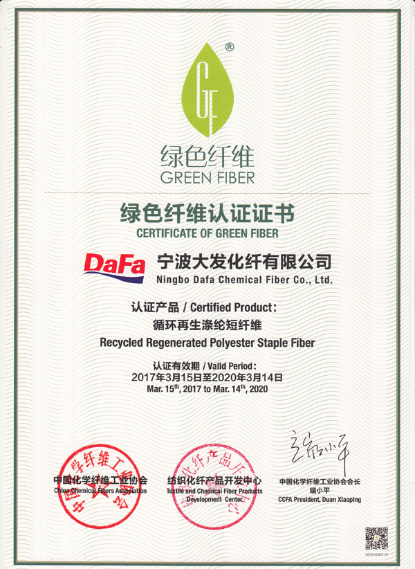 Ningbo Dafa Chemical Fiber Co Ltd
